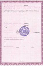 Лицензия на осуществление деятельности с использованием источников ионизирующего излучения