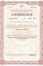 Лицензия на осуществление медицинских работ (рентгенология)