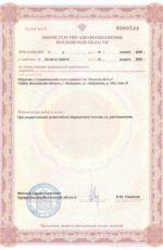 Лицензия на осуществление медицинских работ в области рентгенологии (приложение 2)