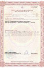 Лицензия на осуществление медицинской деятельности (приложение 2)