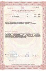 Лицензия на осуществление медицинской деятельности (приложение 3)