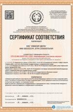 Сертификат СТО 03.080.02033720.1-2020
